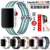 JDHDL蘋果apple watch手錶錶帶運動尼龍iwatch2錶帶38/42mm男女3 美芭