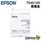 EPSON 原廠 廢墨收集盒 T04D100 適用L6170 6190