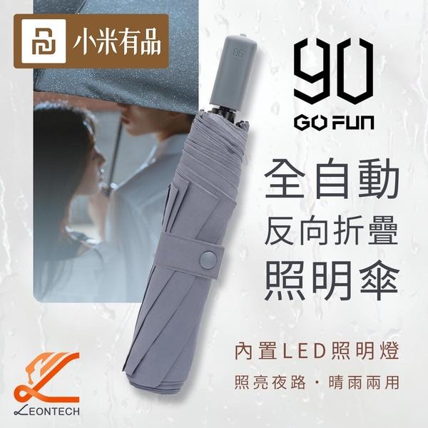 小米 90分全自動反向折疊照明傘 折疊傘 雨傘 自動傘 抗UV