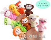 嬰兒指偶手指玩具寶寶手偶青蛙兔子鴨子狐貍大象獅子豬熊羊手指偶 下殺