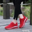 女鞋運動鞋夏季氣墊休閒鞋百搭飛織網面透氣輕便紅色跑步鞋女 果果輕時尚