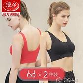 運動內衣浪莎內衣女2件小胸聚攏無鋼圈運動秋冬季背心式健身瑜伽文胸罩快速出貨