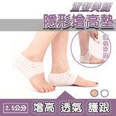 【探索生活】隱形增高升級款 矽膠增高後跟墊 隱形增高鞋墊 襪內矽膠增高墊 減壓 防乾裂