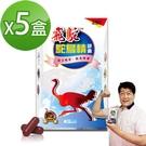 【飛鴕】鴕鳥精膠囊(30膠囊/盒)5盒