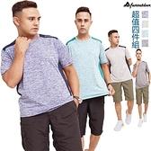 【南紡購物中心】【戶外趣】超值4件組排汗衣 男款吸濕排汗TCD冷氣導管短袖涼感上衣(D2004)