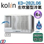 【信源】4坪 KOLIN 歌林 不滴水窗型冷氣 KD-282L06 (左吹) (含標準安裝)
