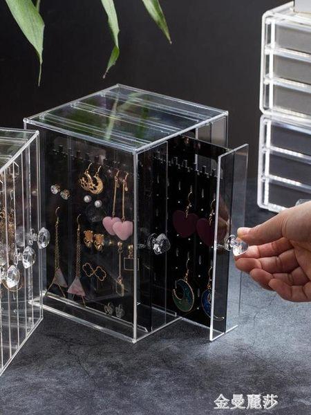 耳環架子展示架家用收納 掛項鍊耳飾飾品架大容量透明首飾盒簡約 金曼麗莎