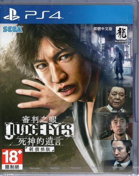PS4遊戲 審判之眼 死神的遺言 新價格版 JUDGE EYES 中文版【玩樂小熊】