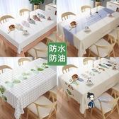 桌布 北歐塑料pvc桌墊桌布防水防油免洗網紅ins茶几墊長方形台布餐桌布 多色
