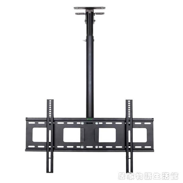 加厚通用液晶電視機吊架廣告機燈箱天花板吸頂可伸縮旋轉吊頂支架 居家物语