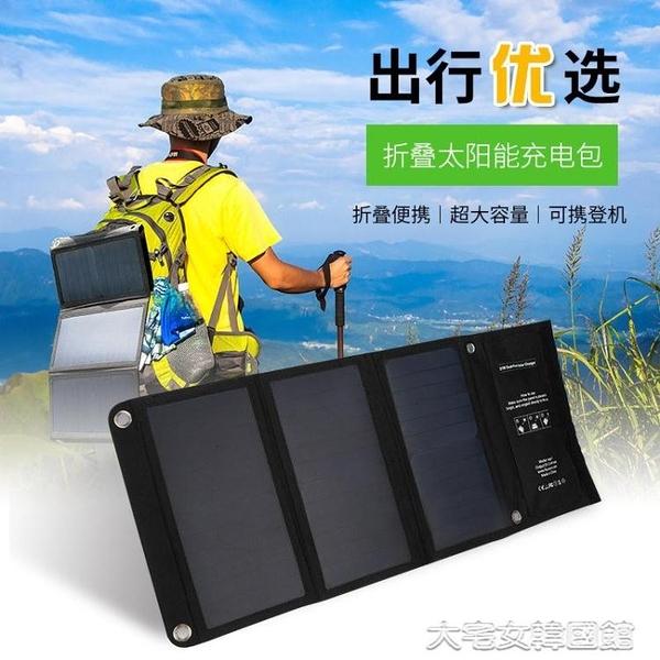 太陽能發電板手機充電包戶外便攜式折疊包充電器5v輸出移動電源寶 大宅女韓國館