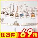 創壁貼-環遊世界 AY9011-952【AF01013-952】JC雜貨
