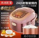 110V智能電飯煲5L 3-4-5-6人大容量多功能不粘內膽智慧5L電飯鍋 洛小仙女鞋