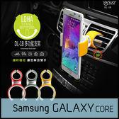 ※樂諾 DL-18 360 度萬能支架/多功能/SAMSUNG GALAXY Core LTE G386F/Prime G360H G360G 小奇機/Plus G3500