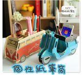 『蕾漫家』【L001】現貨-DIY紙筆筒 免膠水 復古造型筆筒 紙筆筒 桌上收納 收納架 多款可選