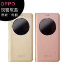 OPPO F1s --原廠視窗皮套◆買一送一(不挑色)