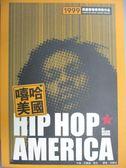 【書寶二手書T1/音樂_ILH】嘻哈美國_何穎怡, 尼爾遜.