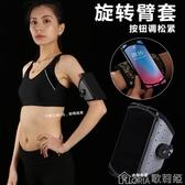 紫府跑步手機臂包手機運動臂套健身裝備臂帶男女款通用臂袋手腕包【歌莉婭】
