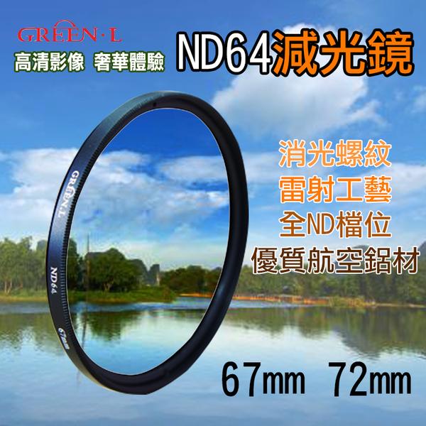 攝影@綠葉ND64減光鏡 67mm 72mm 專業濾鏡過濾光線 Green.L格林爾光學玻璃 中灰濾鏡 拍攝瀑布流水