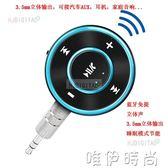 多功能藍芽音頻轉接器3.5mm藍芽轉接器無線車載藍芽音頻接收器AUX 唯伊時尚