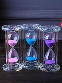 沙漏 計時器30分鐘時間兒童創意擺件小裝飾品客廳酒柜現代簡約個性【快速出貨八折搶購】