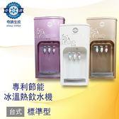奇蹟水-專利節能冰溫熱飲水機 台式標準型 (礦泉水、袋裝水、飲水機)