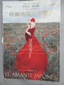 【書寶二手書T5/翻譯小說_HBA】阿爾瑪與日本情人_伊莎貝‧阿言德
