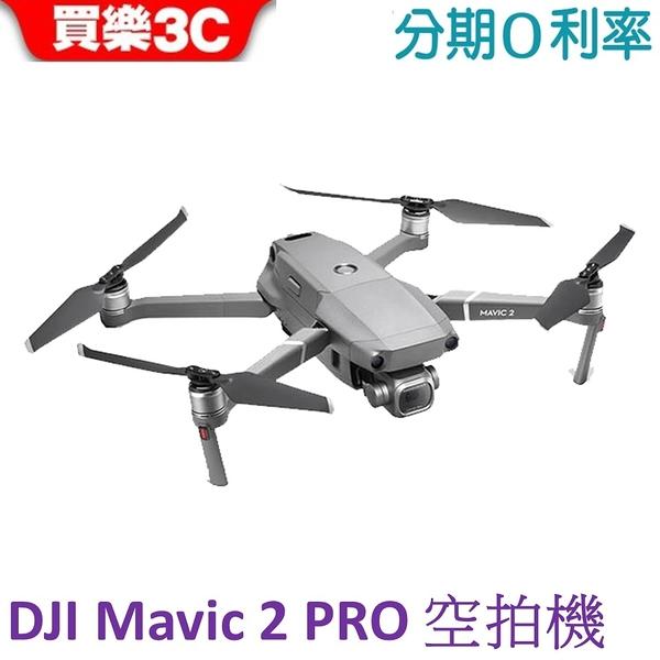 DJI Mavic 2 Pro 空拍機 送 128G記憶卡,24期0利率 公司貨