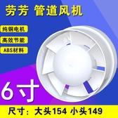 排氣扇 勞芳6寸換氣扇排氣扇150排風扇廚房衛生間160PVC管道風機送風機 雙12狂歡