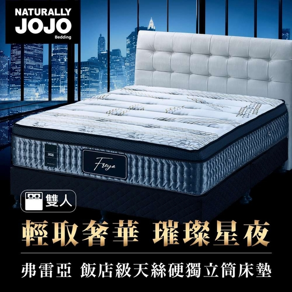 【Naturally JOJO】摩達客推薦 弗雷亞-Tencel飯店級天絲天然乳膠硬獨立筒床墊 (一般雙人 5x6.2尺)