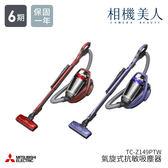 MITSUBISHI 三菱 氣旋式抗敏吸塵器 紅 紫 TC-Z149PTW