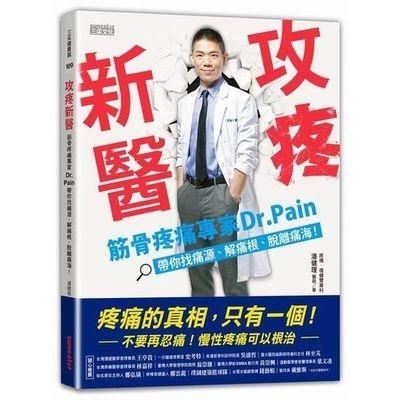 攻疼新醫(筋骨疼痛專家Dr.Pain帶你找痛源.解痛根.脫離