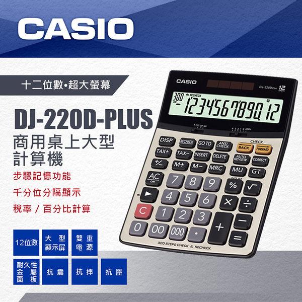 CASIO 卡西歐 計算機專賣店 DJ-220D PLUS 大螢幕 12位數 步驟記憶功\能 小數位 稅率