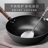 炒鍋 章丘鐵鍋正品炒鍋手工鍛打不沾鐵鍋無涂層電磁爐炒菜平底鍋通用