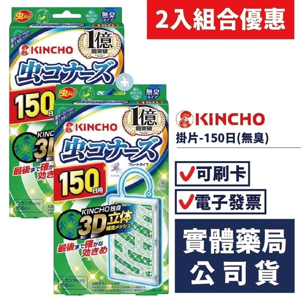 【2入組合優惠】日本金鳥 KINCHO 防蚊掛片-150日(無臭)