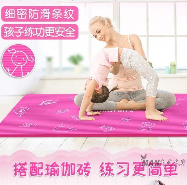 (中秋大放價)瑜伽墊 中歐瑜伽墊跳舞蹈墊子兒童練功墊女孩防滑加厚瑜珈墊初學者XW