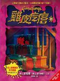 雞皮疙瘩(2):魔血