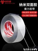 防水膠帶萬次納米雙面膠強力吸附膠卷無痕貼魔力膠帶透明不留痕高粘度固定玻璃 熱賣單品