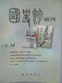 【書寶二手書T8/歷史_YDM】國史館館刊_復刊34期