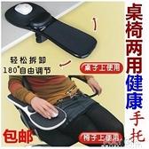 可旋轉電腦手托架手臂支架椅子鼠標托架護腕墊子辦公桌手腕鼠標墊 ATF 夏季新品