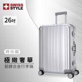 [SWISS STYLE] 極緻奢華鋁鎂合金行李箱 另有噴砂版 26吋 三種尺吋 時尚銀
