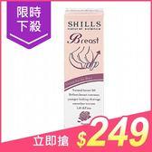 SHILLS 舒兒絲 山藥薔薇果波波動人美胸霜(120ml)【小三美日】$299
