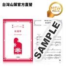 Yamaha 享受編曲樂趣!紅蓮華之鋼琴樂譜集 (初級~高級) 日本進口 官方獨賣樂譜