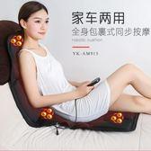 頸椎按摩器頸部腰部背部電動椅腰椎墊全身多功能枕頭肩部靠墊家用LVV7744【雅居屋】TW