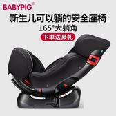 兒童安全座椅汽車用 新生兒車載可躺坐椅 0-7歲嬰兒寶寶4周