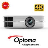 (加碼回函APPLE TV 4K )OPTOMA UHD50 4K UHD家庭劇院投影機 公貨 送高級4K光纖HDMI線10米
