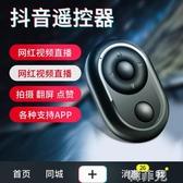 遙控器 藍芽自拍遙控器蘋果安卓手機拍照按鈕拍攝神器相機美顏無線快門照相翻頁 韓菲兒