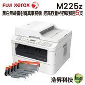 【搭CT202330相容碳粉匣五支 ↘10290元】Fujixerox DocuPrint M225z 黑白無線雷射傳真事務機