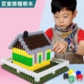 拼裝玩具 百變積木立體拼插小顆粒積木早教益智幼兒園兒童玩具 LC2440 【歐爸生活館】