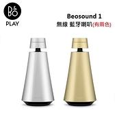 B&O Beosound 1 無線藍牙喇叭